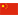 :ab_chineseflag: Chat Preview