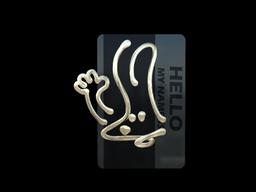 Sticker | Hello FAMAS (Gold)
