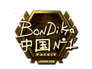 Skin Sticker | bondik (Gold) | London 2018