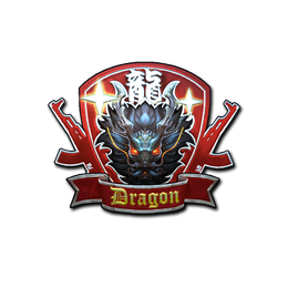 Guardian Dragon (Foil)