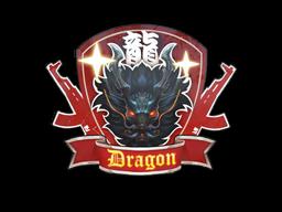 Наклейка   Дракон-защитник