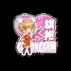 Sticker | Cheongsam