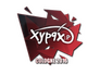 Skin  Xyp9x | Cologne 2016