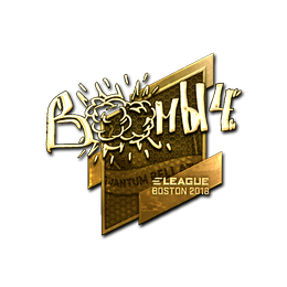 Boombl4 (Gold) | Boston 2018