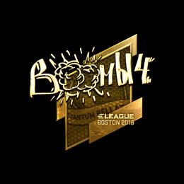 Boombl4 (Gold) | Boston 2018