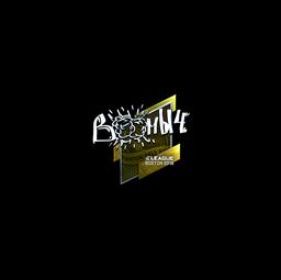 Sticker   Boombl4 (Foil)   Boston 2018