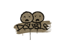 Запечатанный граффити | Минус два (Пыльный коричневый)