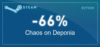 ����� ������ �� Chaos on Deponia � Serious Sam 2
