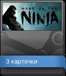 Набор карточек из Mark of the Ninja