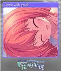 sleep with you5