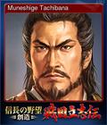 Muneshige Tachibana