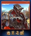 骑士长-战车