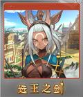 冰骑士-夏瓦