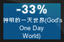 33% OFF  神明的一天世界(God's One Day World)