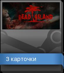 Набор карточек из Dead Island