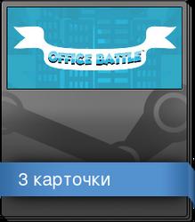 Набор карточек из Office Battle