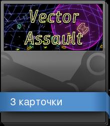 Набор карточек из Vector Assault