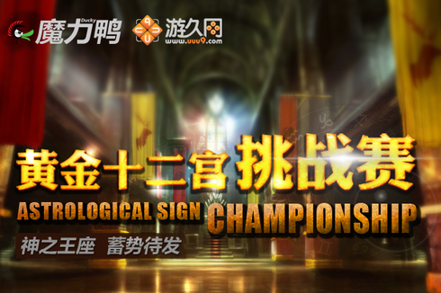 Astrological Sign Championship Ticket Prices